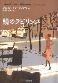SMOKE IN MIRRORS Japanese Edition (The Mystery Collection, 829)