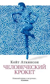 Chelovecheskiy kroket (Human Croquet) (Russian Edition)