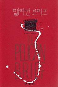 Pelikeon Beuripeu (The Pelican Brief) (Korean Edition)