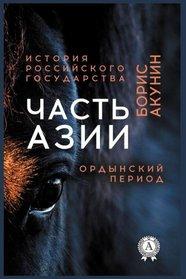 Chast' Azii. Ordynskij period (Istoriya gosudarstva Rossijskogo) (Russian Edition)