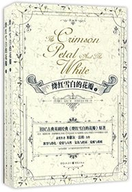 The Crimson Petal and the White (Chinese Edition)