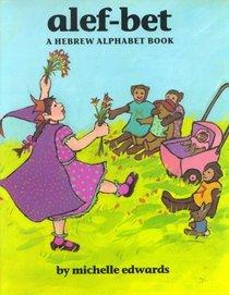 Alef-Bet: A Hebrew Alphabet Book (Hebrew Edition)