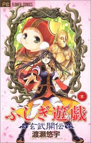 Fushigi Yugi Genbukaiden Vol. 3 (Fushigi Yugi Genbukaiden) (Japanese Edition)