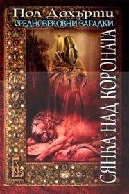 Srednovekovni zagadki (The Crown in Darkness) (Hugh Corbett, Bk 2) (Bulgarian Edition)