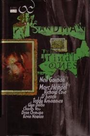 The Sandman, Vol 9: The Kindly Ones