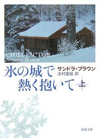 Chill Factor (Volume I), 2005 [In Japanese Language]