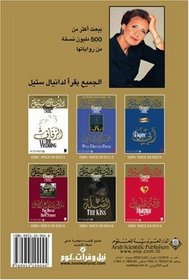 The Kiss (Arabic Translation) (Arabic Edition)