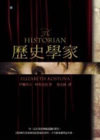 Li shi xue jia (The Historian) (Traditional Chinese Edition)