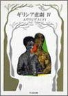 Euripides Greek Tragedy Volume IV - Japanese Edition