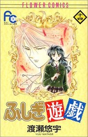 Fushigi Yugi, Vol 14 (Japanese)