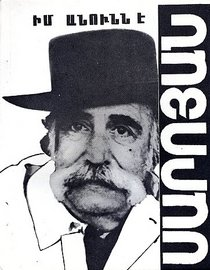 Im anunn e Saroyan (Armenian Edition)