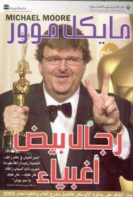 stupid White men- language : Arabic, Rijal Bid Aghbiyaa