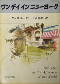 One Day in the Afternoon of the World [In Japanese Language]