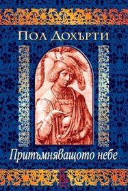 Pritamnyavashtoto nebe (The Darkening Glass) (Mathilde of Westminster, Bk 3) (Bulgarian Edition)
