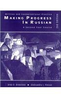 Making Progress in Russian: A Second Year Course, 2E, Workbook