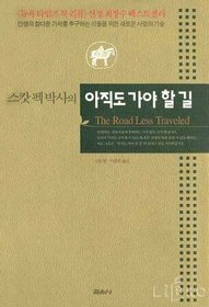 The Road Less Travelled (in Korean)