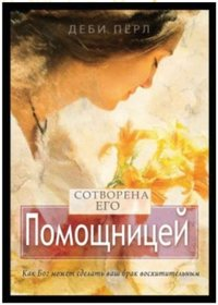 Created to Be His Help Meet. In Russian Language: Sotvorena Yego Pomoshnicey. By Debi Pearl.