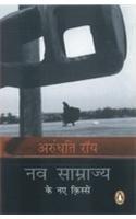 Nav Saamrajya Ke Naye Kisse (Hindi)