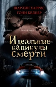 Idealnye Kanikuly Smerti (Death's Excellent Vacation) (Russian Edition)