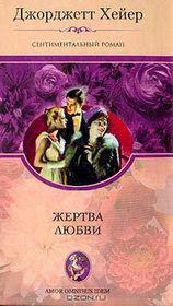 Zhertva lyubvi (Devil's Cub) (Russian Edition)