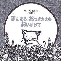 Kittens 1st Full Moon (Japanese Edition)