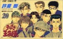The Prince of Tennis [Jump C] (Vol. 20) (Tenisu no Ouji-sama)