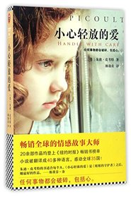 Handle with Care (Chinese Edition)