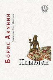 Leviafan (Prikljuchenija Ehrasta Fandorina) (Volume 3) (Russian Edition)