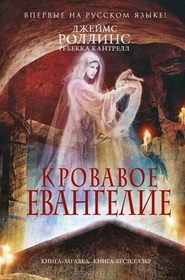Krovavoe evangelie (The Blood Gospel) (Order of the Sanguines, Bk 1) (Russian Edition)