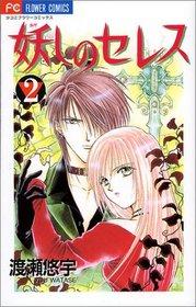 Ayashi no Ceres, Vol 2 (Ayashi no Seresu) (Japanese)