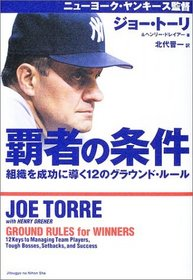 Ground Rules for Winners / 12 Keys to Managing Team Players, Tough Bosses, Setbacks, and Success [In Japanese Language]
