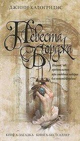 The Borgia Bride (In Russian) / Nevesta Bordzha (Kniga-zagadka, kniga-bestseller)
