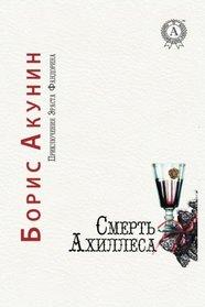 Smert' Akhillesa (Prikljuchenija Ehrasta Fandorina) (Volume 4) (Russian Edition)