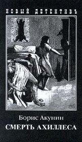 Smert' Ahillesa (The Death of Achilles) (Russian)