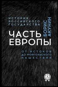 Chast' Evropy. Ot istokov do mongol'skogo nashestviya (Istoriya gosudarstva Rossijskogo) (Russian Edition)
