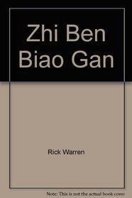 Zhi Ben Biao Gan