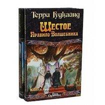 Shestoe pravilo volshebnika, ili Vera padshih (komplekt iz 2 knig) (Russian Edition)