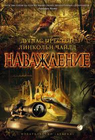 Navazhdenie (Fever Dream) (Pendergast, Bk 10) (Russian Edition)