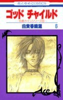 God Child [Hana to Yume C] Vol. 6 (God Child) (in Japanese)
