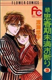 Zoku Shishunki Miman Okotowari Volume 3 [Japanese]