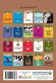 Safe Harbour (Arabic Edition)