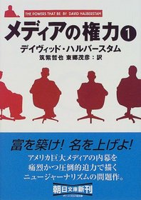 The Power That Be = Media no kenryoku. 1 [Japanese Edition]