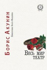 Ves' mir teatr (Prikljuchenija Ehrasta Fandorina) (Volume 13) (Russian Edition)