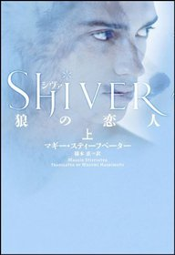 Shiver Vol. 1 of 2 (Japanese Edition)