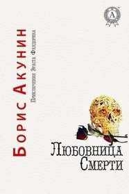 Ljubovnitsa smerti (Prikljuchenija Ehrasta Fandorina) (Volume 9) (Russian Edition)