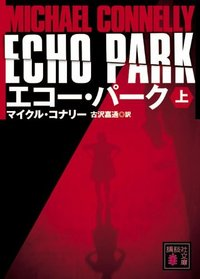 Echo Park Vol. 1 of 2 (Japanese Edition)