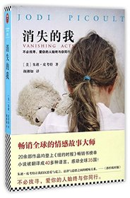 Vanishing Acts (Chinese Edition)