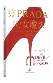 The Devil Wears Prada (Chinese Edition)