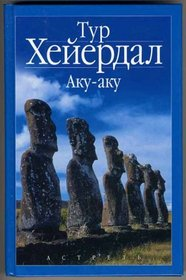 Aku Aku: The Secret of Easter Island. (???-???. ????? ??????? ?????)