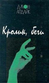 Krolik, Begi / Rabbit, Run [ In Russian ]